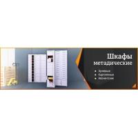Производства и продажа металлической мебели в Мытищах.