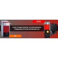 Установка автоматической системы подачи топлива  для твердотопливных котлов
