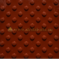 Тактильная плитка Конусообразные рифы (300x300x30) Дедал