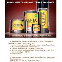 """Эмаль """"CERTA"""" термостойкая"""