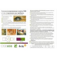 OSB от производителя Kronospan OSB3