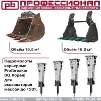 Карьерные ковши и гидромолоты Profbreaker PB