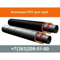 ППУ изоляция труб, изоляция ППУ для труб