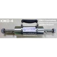 КЖО-4 пробоприемник нефти и газа контейнер жидкостный