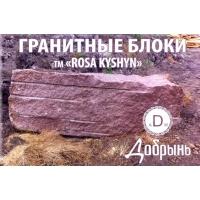 Блоки гранитные (куб.м). Кишинский розовый гранит