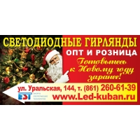 Новогодние Светодиодные Гирлянды, Плей — лайт