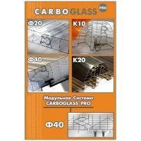 Модульные поликарбонатные системы Carboglass Pro Карбогласс Ф40