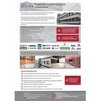 Строительные и отделочные материалы оптом