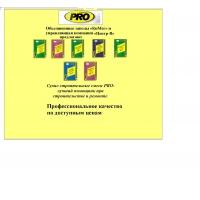 Сухие смеси PRO