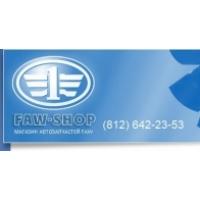 Запчасти  FAW 3252,  FAW 1041, BAW 1044, FAW-SHOP грузовики