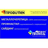 Металлочерепица, 100% комплектация. Металл Профиль