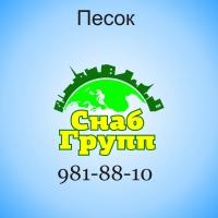 ПЕСОК В БИГ-БЕГЕ И МЕШКАХ ООО СнабГрупп
