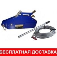 Лебедки ручные рычажные г/п от 0,8 до 5,4т L каната до 20м
