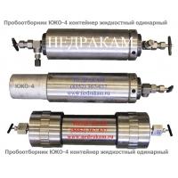 КЖО-4 контейнер жидкостный пробоотборник для отбора проб нефти и