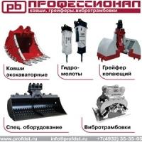 Оборудование для общеземляных работ: ковш, грейфер, трамб Profbreaker PB