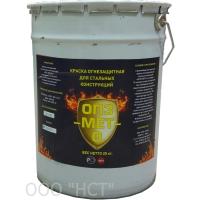 Огнезащитная краска для металла ОПЗ-МЕТ