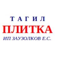 Тротуарная плитка Компания ТАГИЛПЛИТКА Качество-высшее,цена-лучшая.