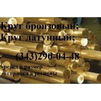 Круг бронзовый БрОЦС 555 ГОСТ 613-79