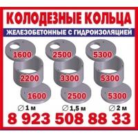 Ж/б кольца  1 м., 1,5 м., 2 м. Собственное производство