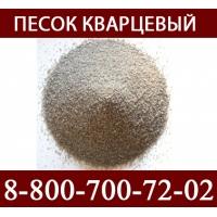 Распродажа кварцевого песка  по низким ценам из наличия любой фракции