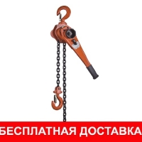Таль ручная рычажная г/п 0,5-9 т, h до 12 м