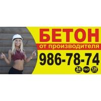 Доставка бетона по СПб и ЛО 24 часа. Конкрит