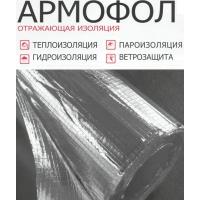 Отражающая теплоизоляция от производителя ЛИТ АРМОФОЛ тип А, В, С, CT, Экстра, НГ