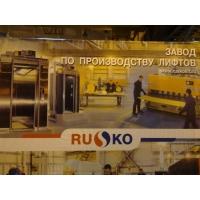 Грузопассажирские лифты и запасные части к ним. ООО РУСКО ЛИФТ Собственное производство