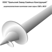 Винтовые сваи  СВЛ 3811
