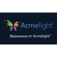 Франчайзинг от компании Acmelight
