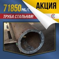 Акция! Труба стальная 273х25х3000 мм 09Г2С за 71850 р./т.