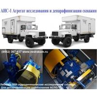 Агрегат исследования скважин АИС-1м на шасси ГАЗ 33081Садко Ег