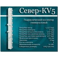 Север-КV5 Гидравлический коллектор универсальный Север Север-КV5 Гидравлический коллектор универсальный