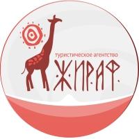 онлайн туры | Жираф турфирма Жираф