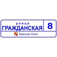 Адресная табличка РДВ