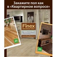 ��������� ����� Finex ��� �����������