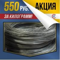 Спецпредложение! Проволока фехралевая 1,5 мм за 550 р./кг.