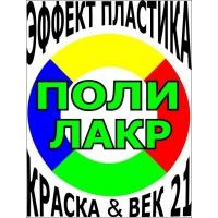 """Краска """"эффект пластика"""" - цвет """"голубой"""" Полилакр"""