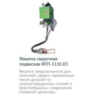 Подвесная сварочная машина МТП-1110