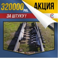 Акция! Рельс рамный прямой типа Р50 за 320000 руб.