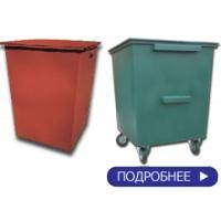 Мусорный контейнер  К-0.75