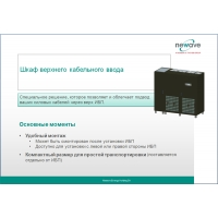 Шкафы верхнего кабельного ввода для ИБП Newave PowerWave 33