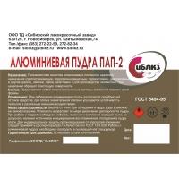 Аллюминиевая пудра ПАП-2