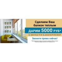 Светопрозрачные конструкции - окна, двери, перегородки, балконно