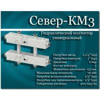 Север-КМ3 Гидравлический коллектор универсальный Север Север-КМ3 Гидравлический коллектор универсальный
