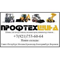 Шины для экскаваторов, шины для погрузчиков ARMOUR 12/5|80-18