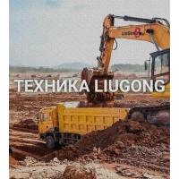 Техника для дорожно-строительных работ от официального дистрибью