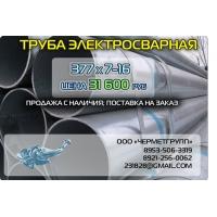 Труба стальная  эспш 377 х 7-16мм