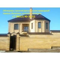 Дагестанский камень +7(8652) 90-31-51