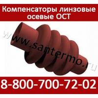 Линзовые компенсаторы осевые  ОСТ